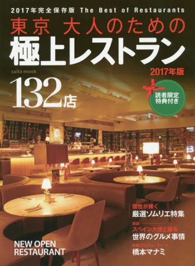 magazin20161114