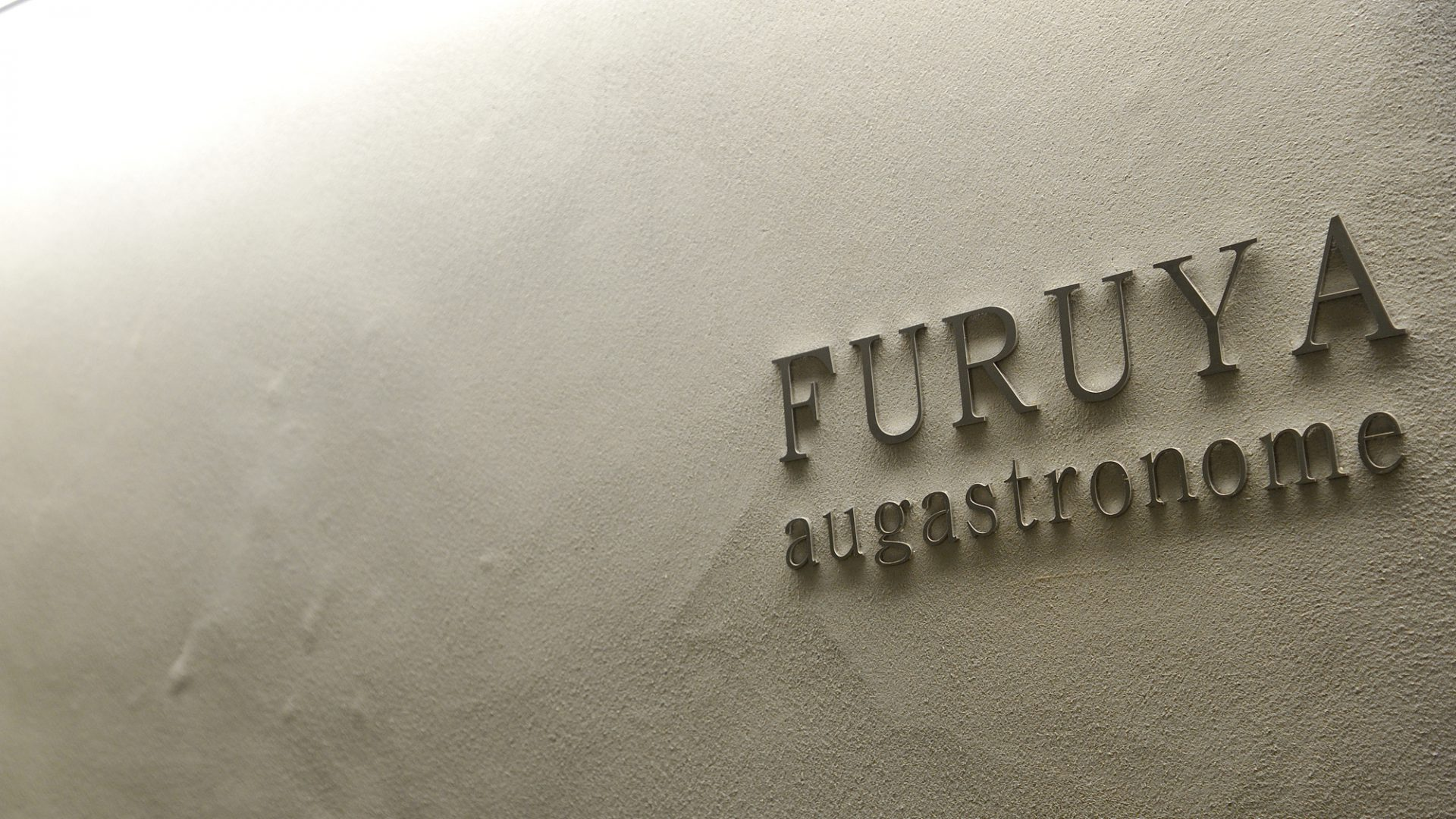 Restaurant  Furuya Augastronome レストラン古屋オーガストローム 赤坂